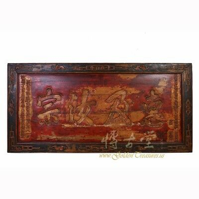 Chinese Antique Qing Dynasty Honor Reward Sign Board 18LP11