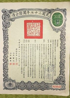 稀少的1938年千圓國防公債券 China Japan War Chinese Militaria Bond $1000 Document 58 coupans