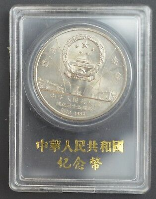 1984 China 1 Yuan 35th Anniversary - Peoples Republic, Uncirculated