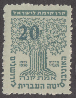 Israel JNF Tree of Knowledge Cinderella Poster Stamp MNH 20p Phillips #3226 1950