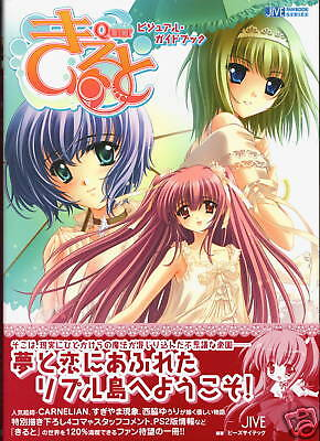 """Quilt Visual Book"" Art Book Carnelian Bishoujo Anime"