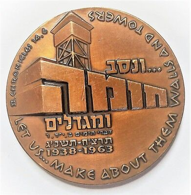 C5506    Large    Israel    60  Mm     Bronze   Medal,      1963
