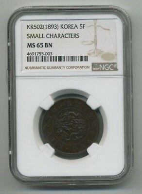 1893 Korea 5 Fun (Small Characters) NGC MS65 BN (Finest Graded) Population 1/0