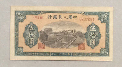 1949 People's Bank of China Issued banknotes 50 Yuan(铁路): IV II III 5837091