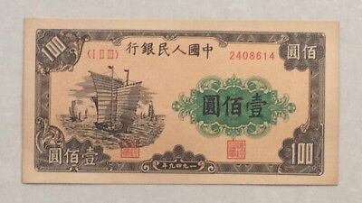 1949 People's Bank of China Issued banknotes 100 Yuan(帆船): I II III 2408614