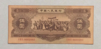 1956 People's Bank of China Issued banknotes 5 Yuan(民族大团结): V VII VI 8601083