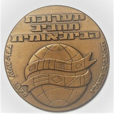 C5721    Large  Israel  60  Mm  Bronze   Medal,   1975