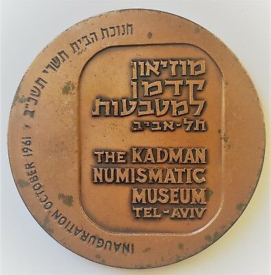 C5729    Large  Israel  60  Mm  Bronze   Medal,   1961