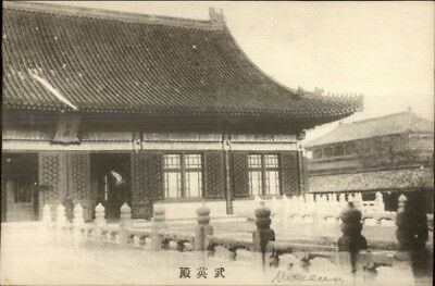 Seoul Korea (I Think) Shotoku Palace? c1910 Postcard #1