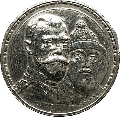 1913 NICHOLAS II & Michael I of RUSSIA Czar Russian Rouble Silver Coin i52914