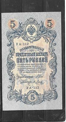 RUSSIA EMPIRE #10b 1912 5 RUBLES UNC MINT OLD BANKNOTE PAPER MONEY CURRENCY