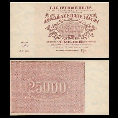 1921 RUSSIA 25,000 Rubles Uncirculated Banknote