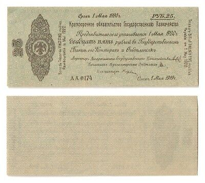 1919 RUSSIA 25 Rubles Uncirculated Treasury Bill Banknote Series AA