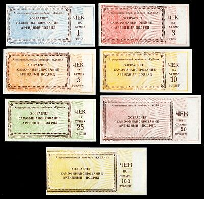 SOVIET RUSSIA Set of Uncirculated Banknotes / Certificates / Currency Vouchers