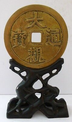 Antique Brass Chinese Symbols Dragon Coin Rosewood Base Stand Token Large Rare
