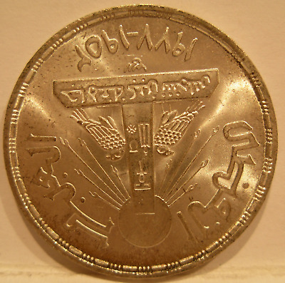 Egypt 1978 Silver 1 Pound UNC Ain Shams University 25th Anniversary