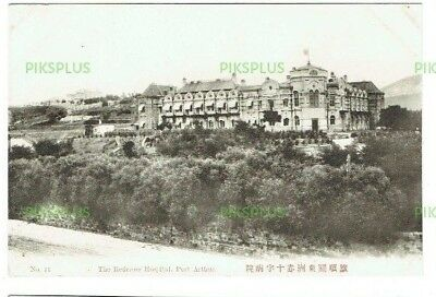 Old Chinese Postcard Red Cross Hospital Port Arthur China Vintage 1905-10