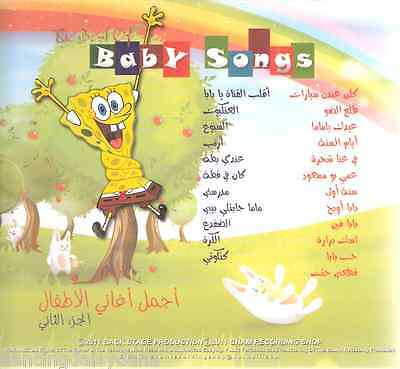 3ana Shajara, Kelon 3andon, Bou Mas3oud, Tele3 el Daw ~ Arabic Children Songs CD