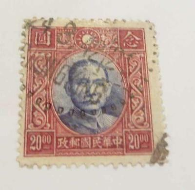 China 1938 - 41 perf 14 $20 used