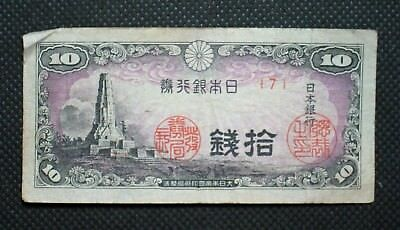 Old 10 Sen Banknote Of Japan From World War Ii {7} Tower & Sun Rays