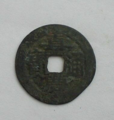 real not copy Chinese coin with a square hole100--400 years 30