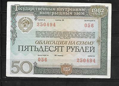 RUSSIA (USSR) State Loan Bond 50 Roubles 1982 VF USED OLD PAPER MONEY BILL NOTE