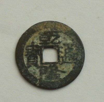 real not copy Chinese coin with a square hole100--400 years 08