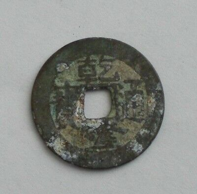 real not copy Chinese coin with a square hole100--400 years 11