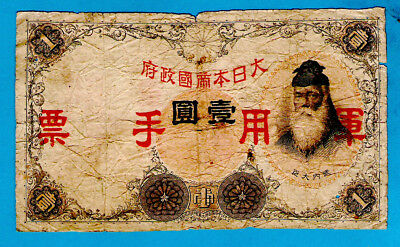 China/Japanese Military M23 1 Yen OVPT FOUR RED JAPANESE TEXT 1938 SCARCE
