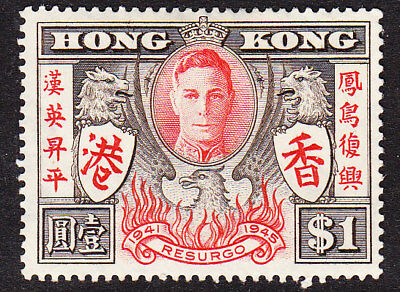 Hong Kong 1946 Victory Issue Mint