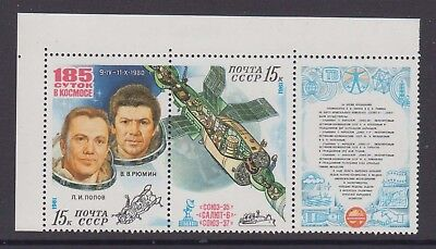 Russia 1981 Space Cosmos - Salyut mint unhinged corner LH  lot 3 stamps.