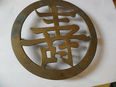 vintage solid brass chinese symbol plant stand