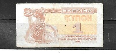 UKRAINE #81a 1991 VG CIRCULATED ONE KARBOVANETS BANKNOTE PAPER MONEY CURRENCY