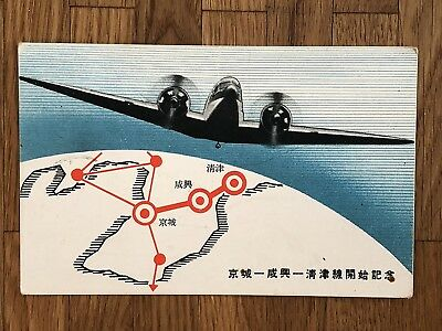 Korea Japan Old Postcard Korean Aviation Flight Aircraft Route Map To Germany !!