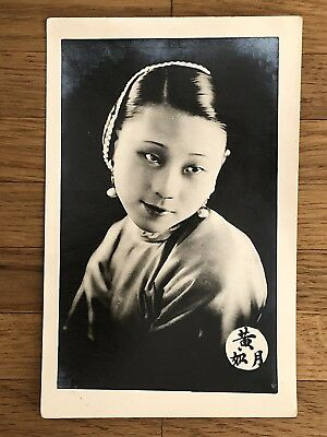 China Old Postcard Chinese Famous Beauty Actress Star !!
