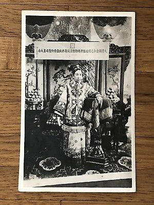 China Old Postcard Chinese Imperial Empress Dowager Cixi To Cssr 1951 !!