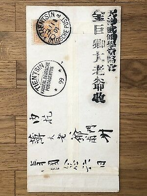 China Old Cover Chinese Painting Tientsin Local Post 25 Cents 1899 !!