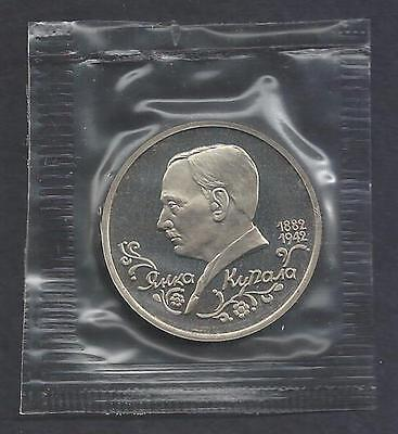 Russia 1992 Yanka Kupala poet 1 rouble sealed coin Proof