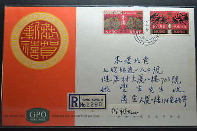 FDC of Hong Kong Yang's #S2 Set of 2 Y-1968 1.23 Registered mail to local VF