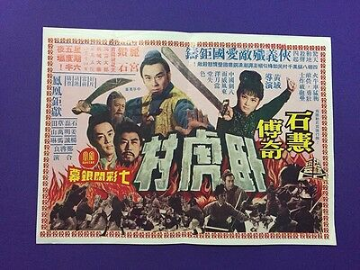 1969 Chinese Movie Flyer Hong Kong Movie The village of crouching tigers 臥虎村