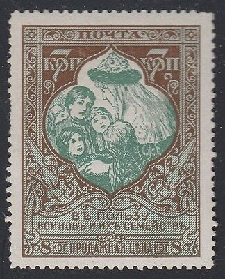 RUSSIA, 1915. Postal Charity 132A Unissued, Mint