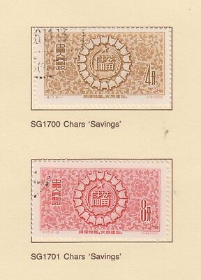 China 1956 National Savings  set 2 stamps Cancelled to order on piece.