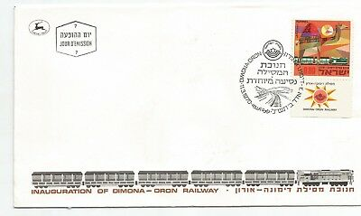 Israel 1970 Dimona Railway  First Day Cover Fdc