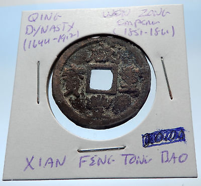 1851AD CHINESE Qing Dynasty Genuine Antique WEN ZONG Cash Coin of CHINA i72166