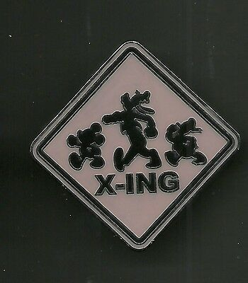 Goofy Mickey Mouse Donald Duck Crossing Xing Sign Splendid Walt Disney Pin