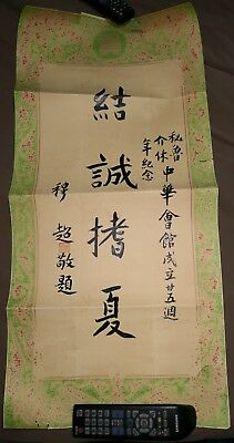 1955年台灣中華民國立法委員穆超敬題 China Kuomintang Chinese TAIWAN Brush Calligraphy DOCUMENT