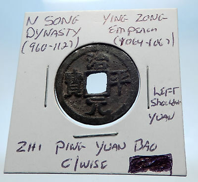 1064AD CHINESE Northern Song Dynasty Antique YING ZONG Cash Coin of CHINA i72811