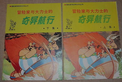Asterix Et Obelix La Grande Traversee En Chinois  1989 Chine Chinees Chinese