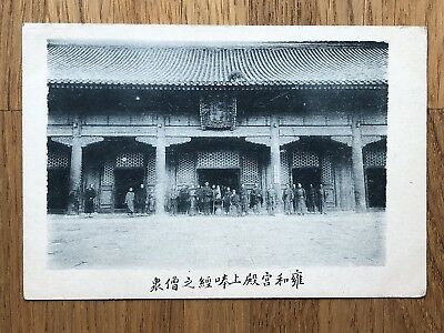 China Old Postcard Main Entrance Group Photo !!