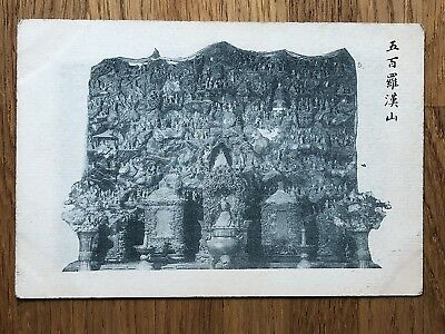 China Old Postcard Five Hundred Arhats Mountain !!